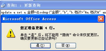 access如何实现sqlserver update from语句