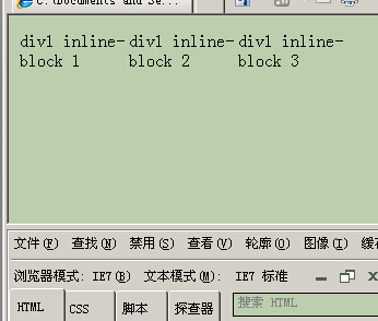 让IE6,IE7支持display inline-block